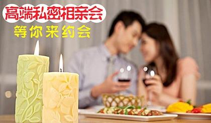 互动吧-【广州︱高端相亲会】1月18日 周六 优质单身男女交友party