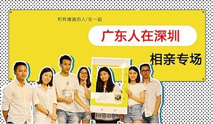 互动吧-【广东人在深圳】1月18日 周六 老乡联谊会,你和脱单只差一场对的相亲会