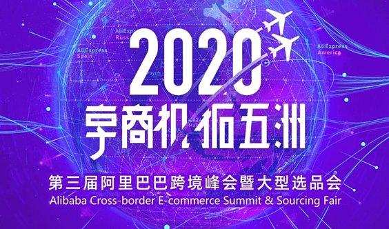 2020第三届阿里巴巴跨境峰会暨大型选品会