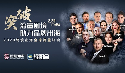 互动吧-2020跨境出海全球营销峰会【广州站】
