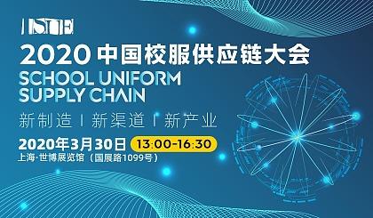 互动吧-2020中国校服供应链大会