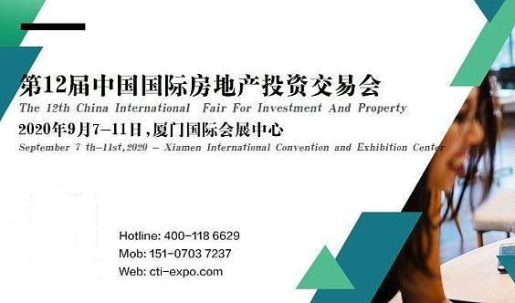 2020第十二届中国国际地产投资交易会