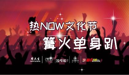 互动吧-公益免费:1月18号热NOW文化节篝火单身趴相亲会