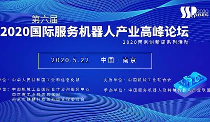 互动吧-报名通道 2020国际服务机器人产业高峰论坛