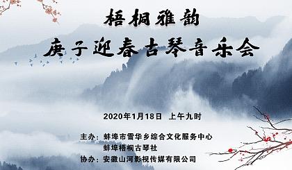 """互动吧-预告丨""""梧桐雅韵""""庚子迎春古琴音乐会"""