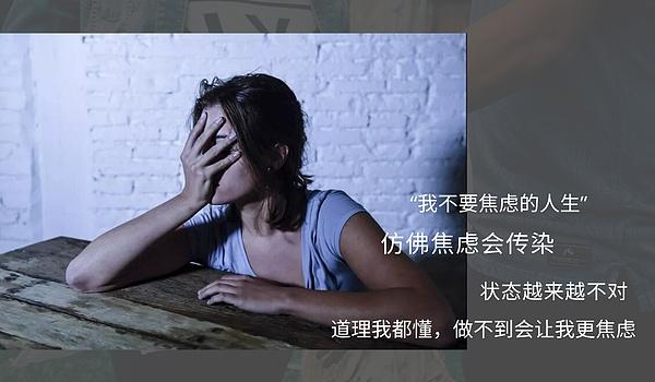 """互动吧-【情绪】""""我不想要焦虑的人生"""" //公益心理咨询"""