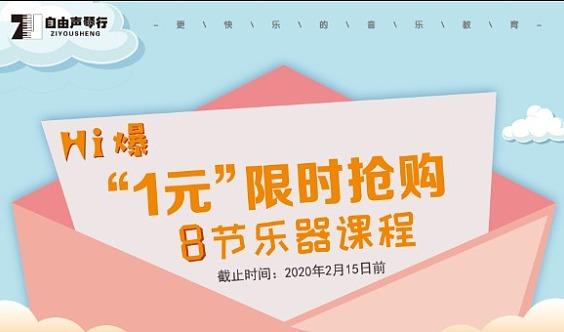 "Hi爆""1元""抢购8节乐器课程"