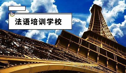 互动吧-【南京法语培训免费体验课程】零基础中外教互动教学