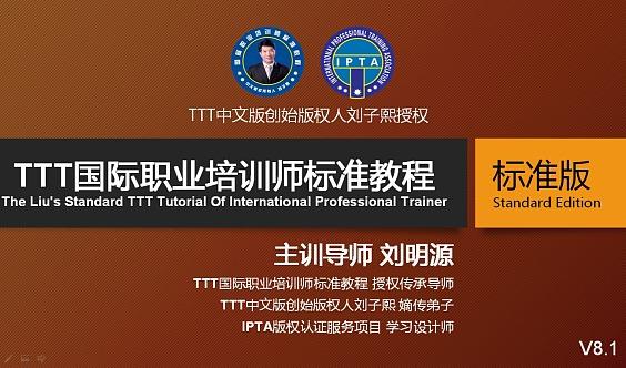 321期TTT国际职业培训师标准教程认证班(2020.3.13-3.15苏州)