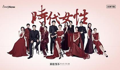 互动吧-2月14-16日北京【时代女性】世纪成功论坛