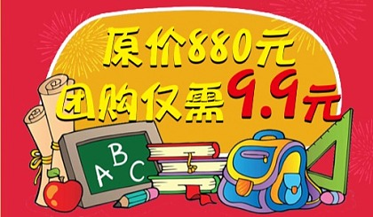 互动吧-9.9元10节课!阿拉思丁:英语+书法+美术+钢琴一网打尽