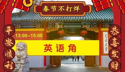 互动吧-春节不打烊【上海交大英语角】徐家汇 交大英语角 风雨无阻 每周五