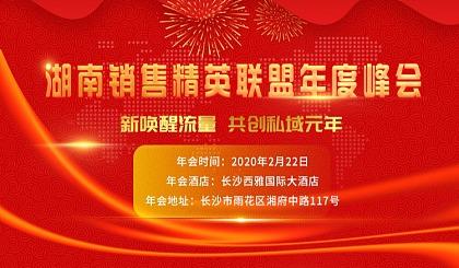 """互动吧-""""新生态、新布局、新未来,共创私域元年""""2020(第四届)湖南销售精英联盟年度峰会"""