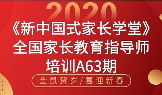A63期《新中国式家长学堂》家长教育指导师培训