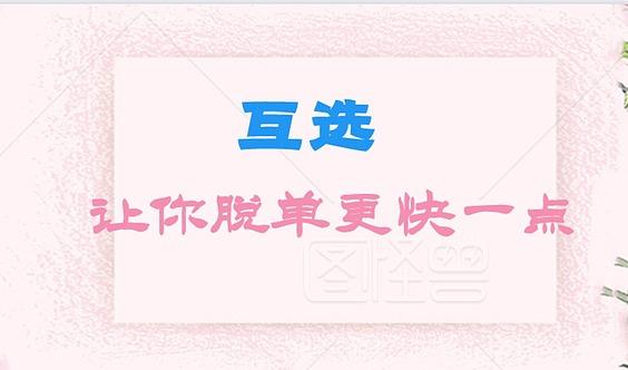 【广州】2.14 情人节线上互选~线下约见~单身交友活动