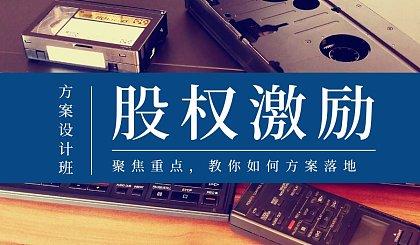 互动吧-股权激励方案设计班-北京站