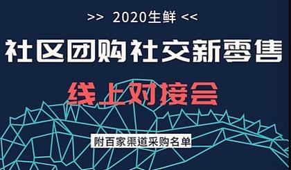 互动吧-2020生鲜社区团购线上对接会(第十一期)附500家团购采购名单