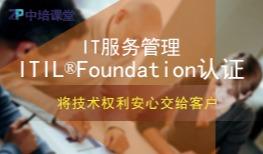 IT服务管理最佳实践(ITIL 4 Foundation国际认证)