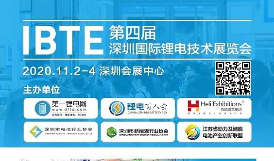 IBTE电池展---2020第四届深圳国际锂电技术展览会