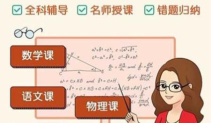 互动吧-在家就上课,停课不停学!学子斋课堂面向中小学提供线上直播课程