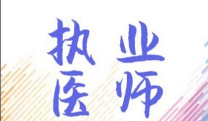 互动吧-南京中西医结合医师培训,历年通过率怎么样
