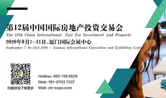 2020第十二届厦门海外置业投资移民展