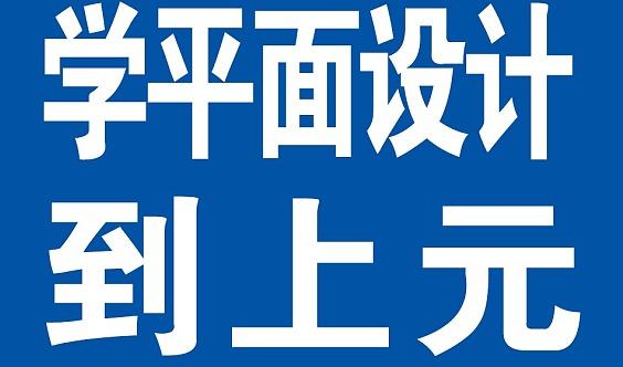 扬州平面设计培训中心学费是多少