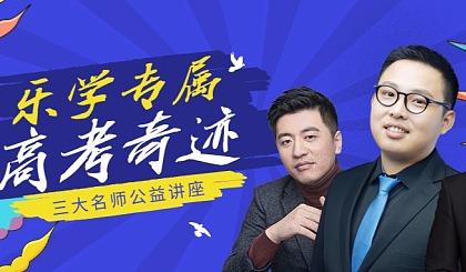 互动吧-张雪峰、李玮、黄博宸金牌讲师公益讲座**领取