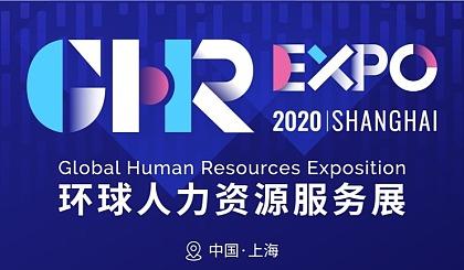 互动吧-2020年 环球人力资源服务展