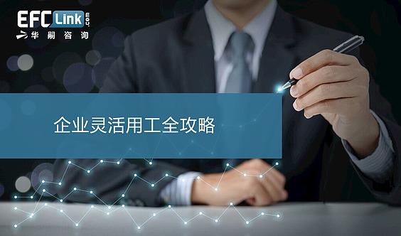 企业灵活用工全攻略(北京-7月23-24日)