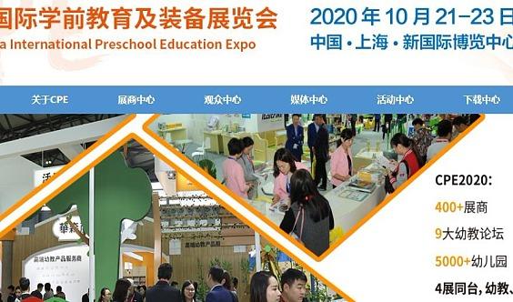 2020中国上海幼儿教育展览会暨学前教育会议论坛