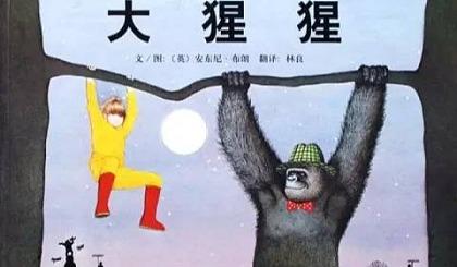 互动吧-《大猩猩》经典绘本讲读赏析,现免费报名参加!