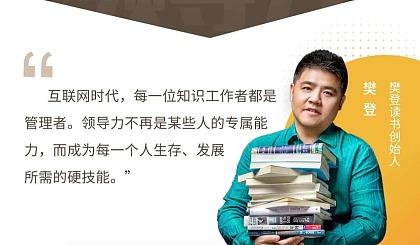 互动吧-樊登亲授线上14天领导力训练营,实战考核,内化工具!