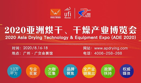 2020亚洲烘干、干燥产业博览会(ADE)