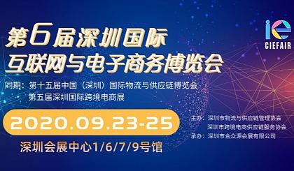 互动吧-2020第6届深圳国际互联网与电子商务博览会(CIE)