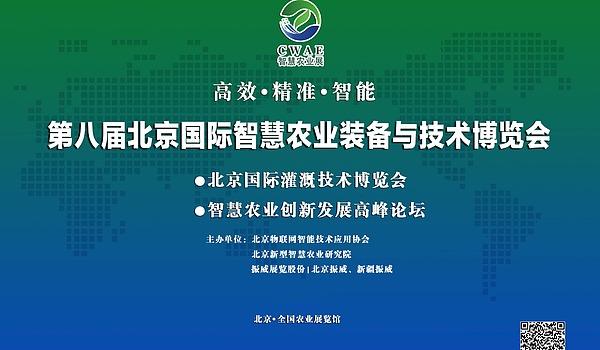 互动吧-第八届中国(北京)国际智慧农业装备与技术博览会/论坛(7月22-24日)