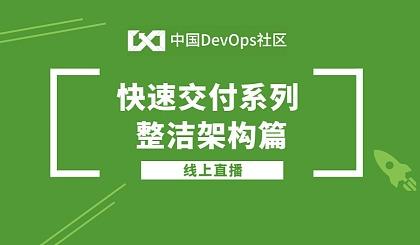 互动吧-中国DevOps社区第14期线上直播——快速交付系列之整洁架构篇