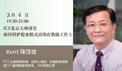 互动吧-ICF Beijing 大师讲堂 如何将萨提亚模式应用在教练工作上 陳茂雄(非ICF全球会员,报名通道)
