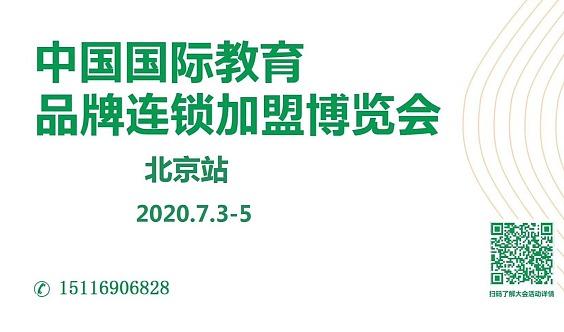2020年中国国际教育品牌连锁加盟博览会