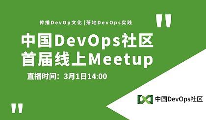 互动吧-中国DevOps社区首届线上Meetup