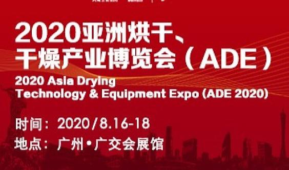 2020亚洲烘干、干燥产业博览会