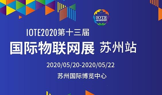 IOTE 2020 第十三届物联网展·苏州站