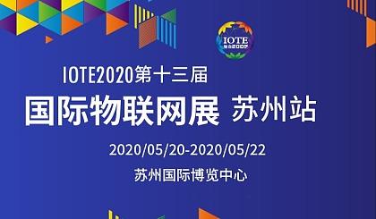 互动吧-IOTE 2020 第十三届物联网展●苏州站