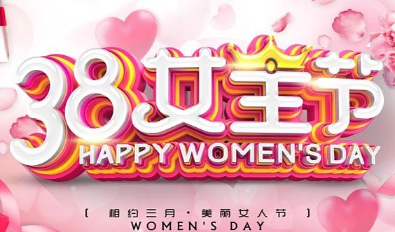 """惠动三八·豪礼相约——易贝乐""""女王节""""超值回馈"""
