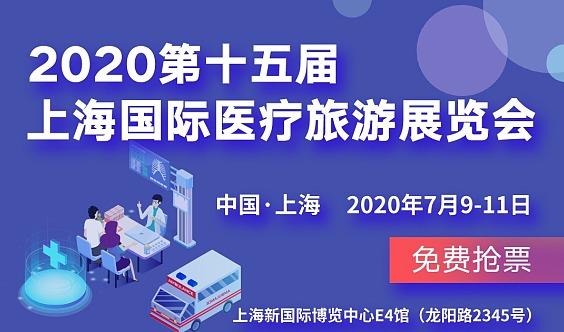 2020年第十五届上海国际医疗旅游展览会,诚邀您参观