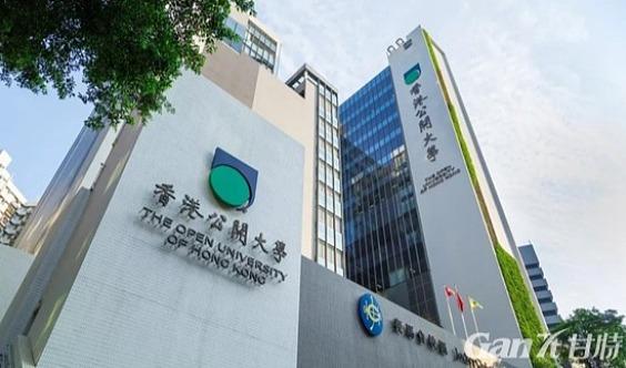 2020香港公开大学MBA硕士(创业管理与商业模式方向)秋季班招生简章