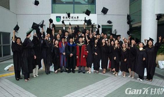 2020香港公开大学MBA硕士(婴幼托育与早教管理方向)招生简章