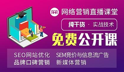 互动吧-SEO/SEM/新媒体网络营销的核心解密,实战案例,纯干货!!
