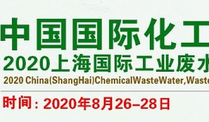 互动吧-2020上海国际工业废水、废气治理技术设备展览会