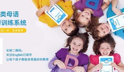 互动吧-教育新机遇 辣妈免费创业好项目,iEnglish线上事业说明会! 廊坊